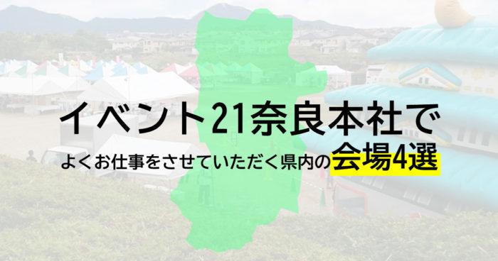 イベント21奈良本社でよくお仕事をさせていただく県内の会場4選