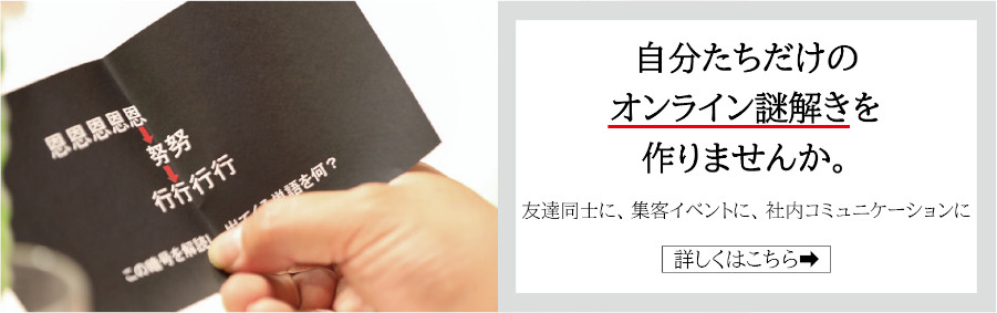 nazotoki_banner02