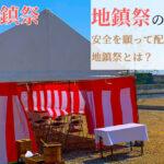 online_jichinsai